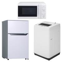 【セット商品】YZ 電子レンジ YRB-177(W)60Hz& Hisense 93L2ドア冷蔵庫 HR-B95A&4.5kg全自動洗濯機HW-T45C【別送品】【要注文コメント】