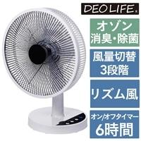 【訳あり商品】 消臭・除菌機能付きライフファンミニ CZ-37DSW    (箱破損・開封済)