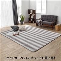 【セット商品】広電 ホットカーペット3畳用+センターラグシュニーライン200×250