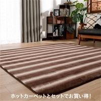 【セット商品】広電 ホットカーペット3畳用+ラグタンネクール 200×250