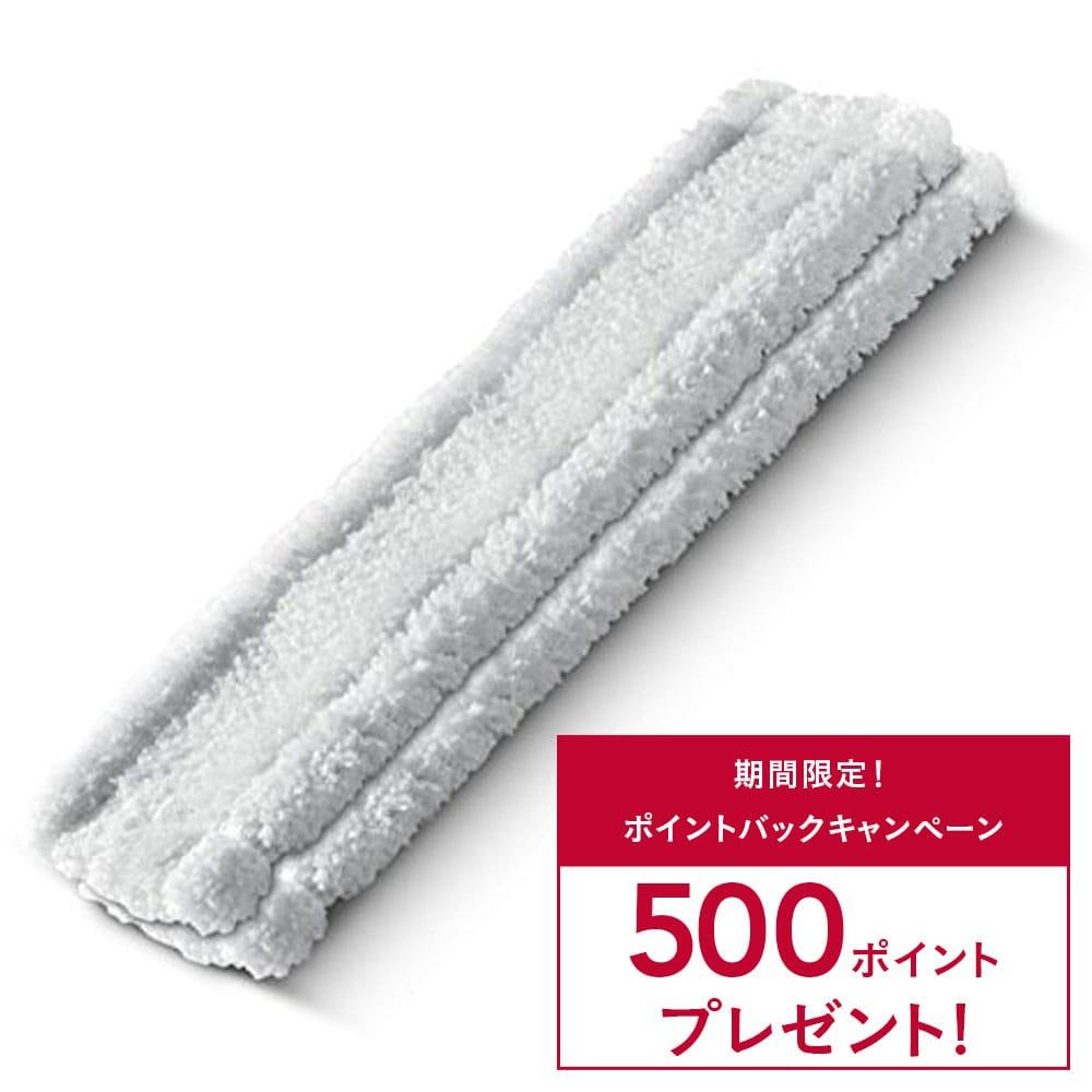 【ネット限定・数量限定】《ケルヒャー》 WV50プラス用ワイプパッド