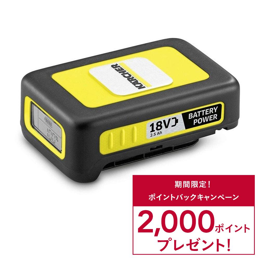 バッテリーパワー18V2.5A