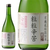 【ネット限定】くらから便 谷櫻酒造 粒粒辛苦 720ml【別送品】