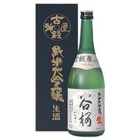 【ネット限定】くらから便 谷櫻酒造 古銭屋の酒 720ml【別送品】