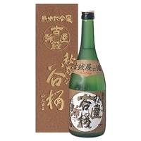 【ネット限定】くらから便 谷櫻酒造 古錢爺秘蔵酒 720ml【別送品】