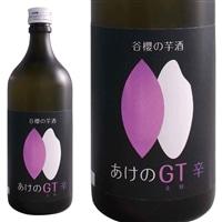 【ネット限定】くらから便 谷櫻酒造 あけのGT 辛口 720ml【別送品】
