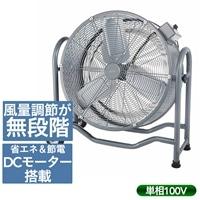 60cmDCモータービッグファン DCF-60P【別配送】