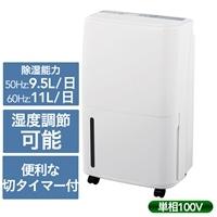 コンプレッサー式除湿機 DM-8【別送品】