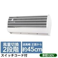 エアーカーテン 600mm N600-AC【別送品】