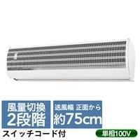 エアーカーテン 900mm N900-AC【別送品】