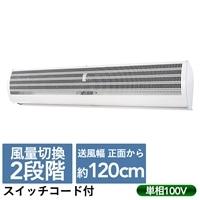 エアーカーテン 1200mm N1200-AC【別送品】