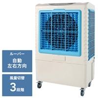 大型冷風扇CAF-40【別送品】