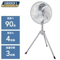 KUROCKER'S 45cmアルミ工場扇  HSE-45A(SG)