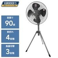 KUROCKER'S 45cm工業扇  HSF-45(BK)