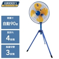 KUROCKER'S 45cm工業扇  HSF-45(YB)