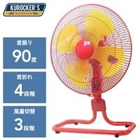 KUROCKER'S 45cmフロア扇  HZF-45(YR)