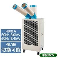 ツインダクトスポットクーラー SAC-3000【別送品】