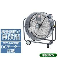 60cmDCモータービッグファン DCF-60PN【別送品】
