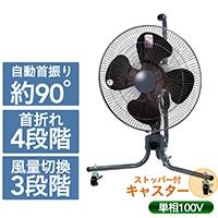 45cmキャスター式工業扇 HZC-45BG【別送品】