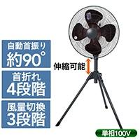 45cmスタンド式工業扇HSE-45BG【別送品】
