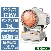 【2018秋冬】ナカトミ 赤外線ヒーター SH-176 (60Hz用)
