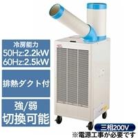 排熱ダクト付スポットクーラー首振り三相 SPC-407T【別配送】