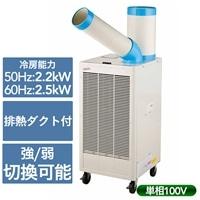 排熱ダクト付スポットクーラー首振り N407-TC【別配送】