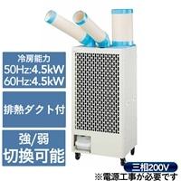 排熱ダクト付スポットクーラー首振り三相 SAC-4500【別送品】