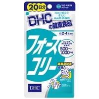 DHC 20日 フォースコリー