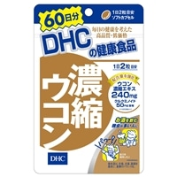 DHC 60日 濃縮ウコン