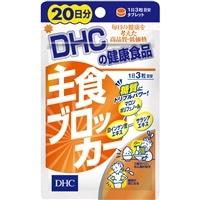 DHC 20日 主食ブロッカー