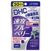 DHC 20日 速攻ブルーベリー
