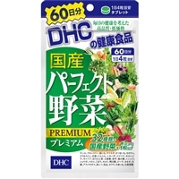DHC 60日国産パーフェクト野菜プレミアム
