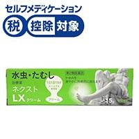 【第2類医薬品】CAINZ 水虫ネクストLXクリーム 剤形【クリーム剤】 ※セルフメディケーション税制対象