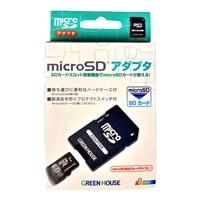 グリーンハウス microSDアダプタ GH-MRSD-AD