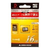 グリーンハウス データ復元サービス付きmicroSDHCカード 16GB GH-SDMRHC10DA-16G