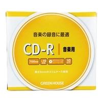 GREEN HOUSE CD-R 音楽用 10枚