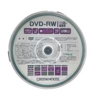グリーンハウス くり返し録画用DVD−RW 10枚 DVDRWCC10