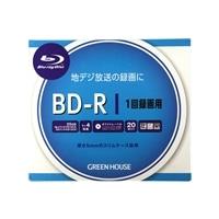グリーンハウス BD-Rケース20枚 BDR25C20C