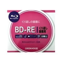 グリーンハウス BD-REケース10枚 BDRE25C10C