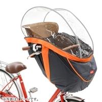 《OGK》まえ幼児座席用レインカバー RCH−003 チャコールオレンジ