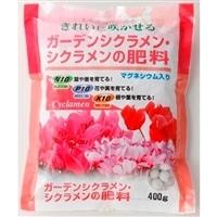 【店舗取り置き限定】ガーデンシクラメン肥料 400g