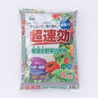 超速効 早効き野菜の肥料5kg