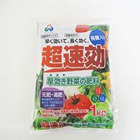 朝日 超速効 早効き野菜1kg