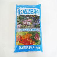 朝日 化成肥料 2.5kg