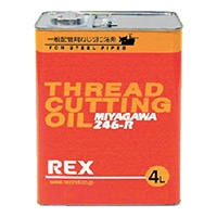REX 一般配管用オイル 246R 4L