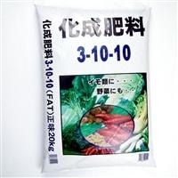いも化成 3−10−10 20kg M