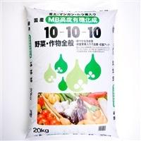 国産有機化成肥料10−10−10微量要素入20kg