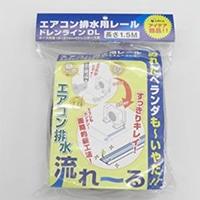 因幡 エアコンドレン排水用レール DL-1.5S