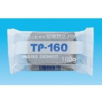 因幡 延焼防止パテ 160g TP−160